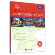 柏林广场(4新版共3册)