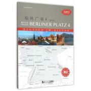 柏林广场(4新版教师手册)