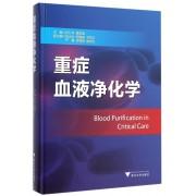 重症血液净化学(精)