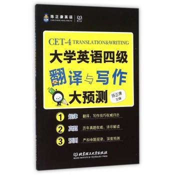 大学英语四级翻译与写作大预测