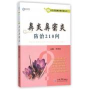 鼻炎鼻窦炎防治210问/常见病健康管理答疑丛书