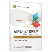程序设计语言案例教程(Visual Basic.NET普通高等教育十二五规划教材)