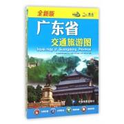 广东省交通旅游图(全新版)