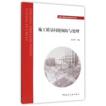 施工质量问题预防与处理/土建工程师必备技能系列丛书