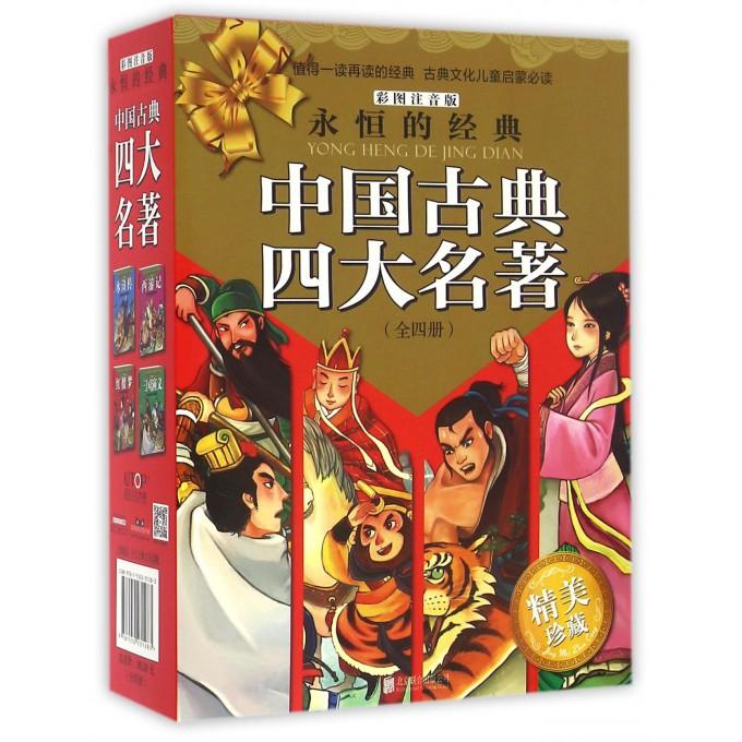中国古典四大名著(彩图注音版共4册)/永恒的经典