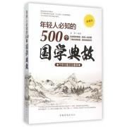 年轻人必知的500个国学典故(典藏版)