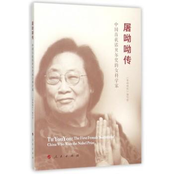 屠呦呦传(中国首获诺贝尔奖的女科学家)