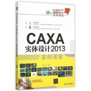 CAXA实体设计2013案例课堂(附光盘计算机辅助设计案例课堂)