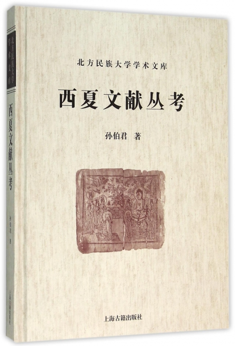西夏文献丛考(精)/北方民族大学学术文库
