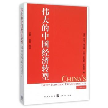 伟大的中国经济转型