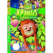 猴王变形/郑渊洁十二生肖童话/经典童话系列