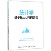 统计学(基于Excel和R语言)