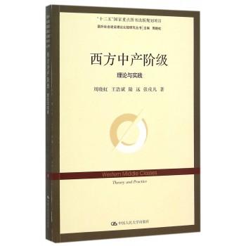 西方中产阶级(理论与实践)/国外社会建设理论比较研究丛书