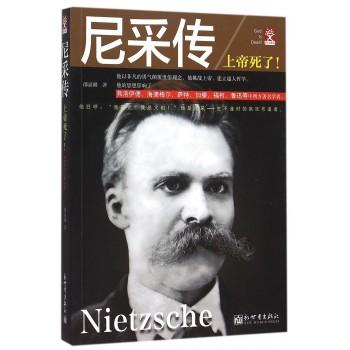 尼采传(上帝死了)/信念文库