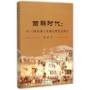 回鹘时代--10-13世纪陆上丝绸之路贸易研究(精)