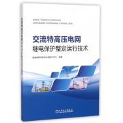 交流特高压电网继电保护整定运行技术