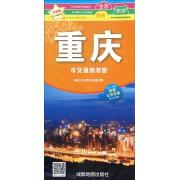 重庆市交通旅游图(升级版)/中华活页地图交通旅游系列