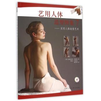艺用人体造型图集(附光盘7实用人体造型艺术)
