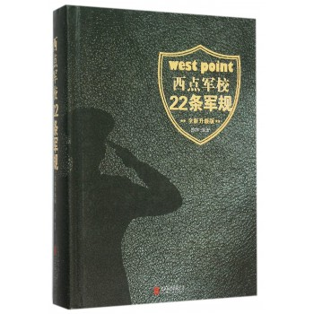 西点军校22条军规(全新升级版)(精)