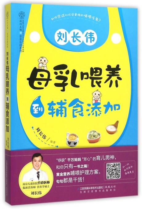 刘长伟母乳喂养到辅食添加/亲亲乐读系列