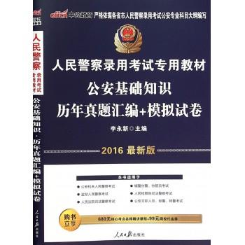 公安基础知识历年真题汇编+模拟试卷(2016*新版人民警察录用考试专用教材)