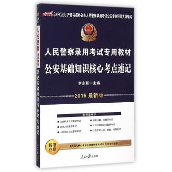 公安基础知识核心考点速记(2016*新版人民警察录用考试专用教材)