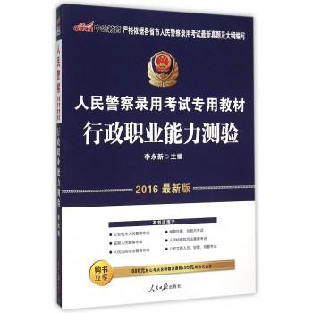 行政职业能力测验(2016*新版人民警察录用考试专用教材)