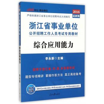 综合应用能力(2016*新版浙江省***公开招聘工作人员考试专用教材)