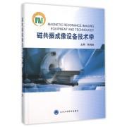 磁共振成像设备技术学(精)