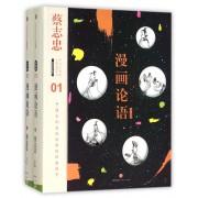 漫画论语(上下)(精)/蔡志忠漫画古籍典藏系列