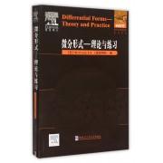 微分形式--理论与练习(英文版)/国外优秀数学著作原版系列