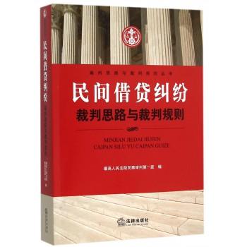 民间借贷纠纷裁判思路与裁判规则/裁判思路与裁判规则丛书