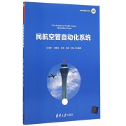 民航空管自动化系统/民航信息技术丛书