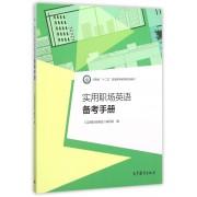 实用职场英语备考手册(河南省十二五普通高等教育规划教材)