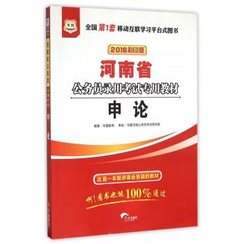 申论(2016彩印版河南省***录用考试专用教材)