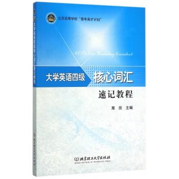 大学英语四级核心词汇速记教程(北京高等学校青年英才计划)