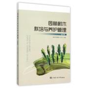 园林树木栽培与养护管理(北方本)