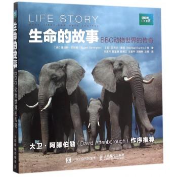 生命的故事(BBC动物世界的传奇)