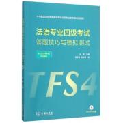 法语专业四级考试答题技巧与模拟测试(附光盘)