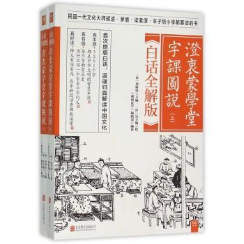 澄衷蒙学堂字课图说(上下白话全解版)