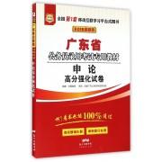 申论高分强化试卷(2016最新版广东省公务员录用考试专用教材)