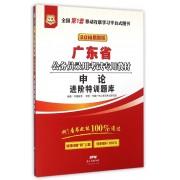申论进阶特训题库(2016最新版广东省公务员录用考试专用教材)
