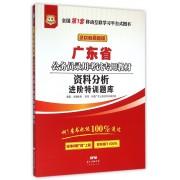 资料分析进阶特训题库(2016最新版广东省公务员录用考试专用教材)