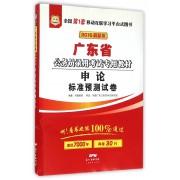 申论标准预测试卷(2016最新版广东省公务员录用考试专用教材)