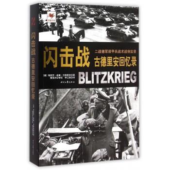闪击战(古德里安回忆录二战德军装甲兵战术战例实录)/铁血文库