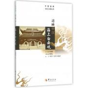 道映申江(海上白云观)/中国道教文化之旅丛书