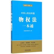中华人民共和国物权法一本通/法律一本通
