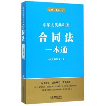 中华人民共和国合同法一本通/法律一本通