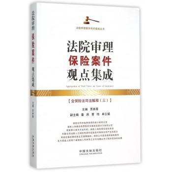 法院审理保险案件观点集成/法院审理案件观点集成丛书