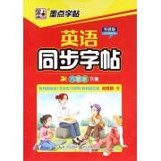 英语同步字帖(6下外研版3年级起点)